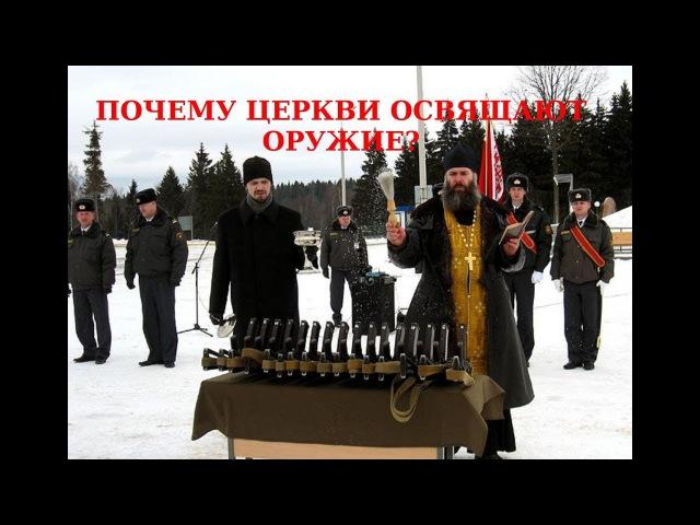 Почему Православная Церковь благословляет оружие и войны