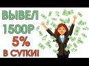 Вывел 1500 рублей Продолжаю зарабатывать по 5% в день