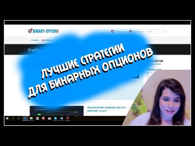 Обучение торговле бинарными опционами (Источники)