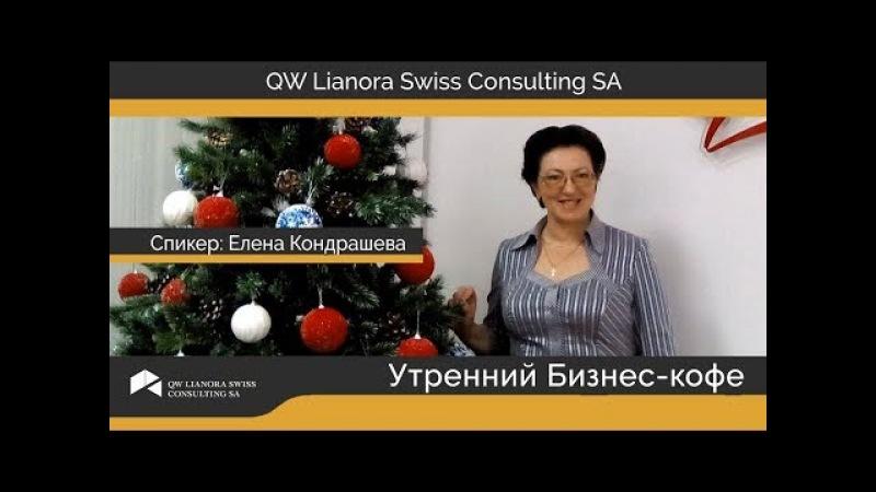Елена Кондрашева Утро с Лианорой QW Lianora Swiss Consulting 11 03 2018