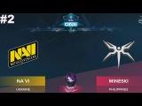 NaVi vs Mineski RU #2 (bo3) ESL One Genting 2018 Minor 25.01.2018
