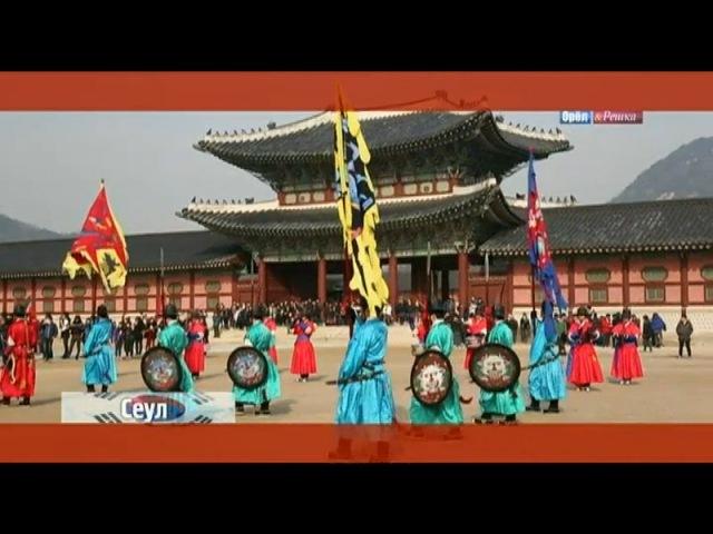 Орел и решка Сеул Южная Корея