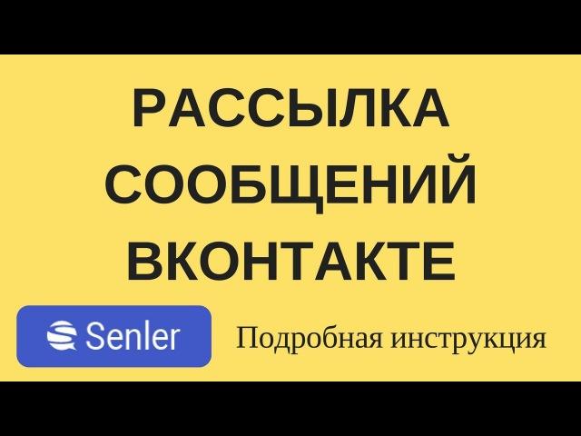 Рассылка сообщений Вконтакте   Как настроить рассылку Вконтакте   Аналог Гамаюн