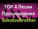 TOP 4 Песни Прославления | SokolovBrothers