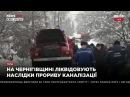 Катастрофа в Прилуках город утопает в нечистотах из-за прорыва канализации 23.01.18