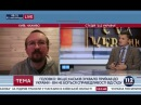Михаил Головко, Игар Тышкевич и Дмитрий Васильев в эфире 112 Украина, 02.11.2017