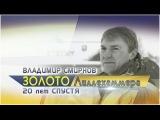 Владимир Смирнов. Золото Лиллехаммера. 20 лет спустя.