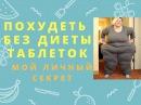 Как похудеть быстро в домашних условиях Личный секретный метод