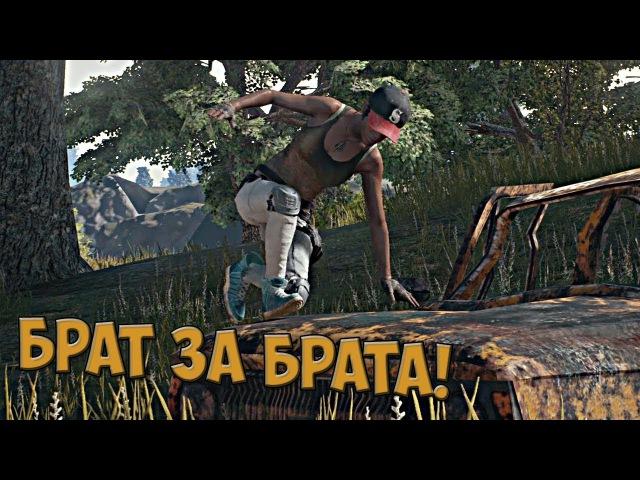 БРАТ ЗА БРАТА! - PlayerUnknown's Battlegrounds (Cover Ну, погоди! – Трям, трям)