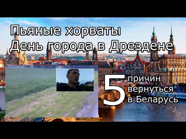 Влог. Пьяные хорваты. 5 причин вернуться в Беларусь. Почему Германия лучше.