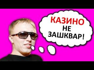 АК-47 продал своё очко))) Поднял бабла, машина в рот и в зад дала)))