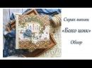 Мини альбом Бохо шик / скрапбукинг / обзор