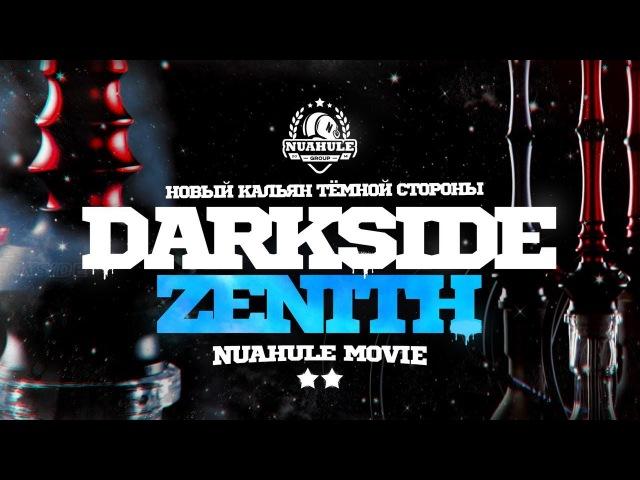 Кальян от Dark Side!