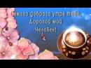 🎶💗 Самого доброго утра тебе Дорогой мой Человек 🎶💗 Анимационная открытка 4K