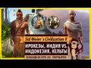Командная игра 2х2: Ирокезы, Индия vs. Индонезия, Кельты. Полушария. Sid Meier's Civilization V