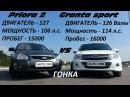 PRIORA 2 vs GRANTA SPORT ГОНКА! БИТВА ТИТАНОВ! КТО САМЫЙ БЫСТРЫЙ ТАЗ