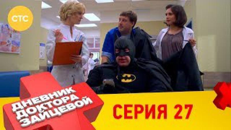 Дневник доктора Зайцевой 27