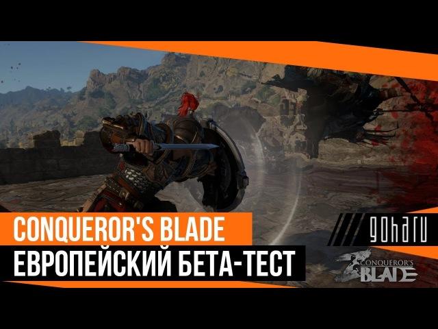 Conqueror's Blade - Европейский бета-тест вместе с GoHa.Ru