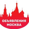 Объявления: Москва