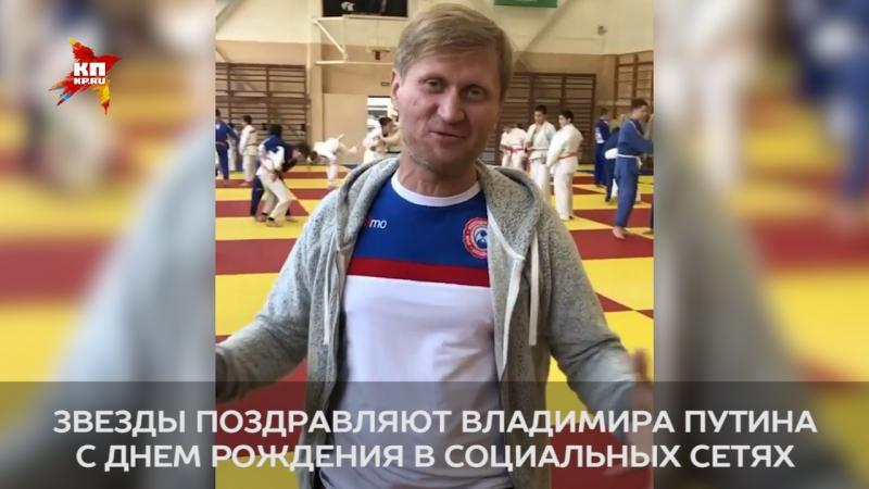 Звезды поздравили Владимира Путина с днем рождения в социальных сетях