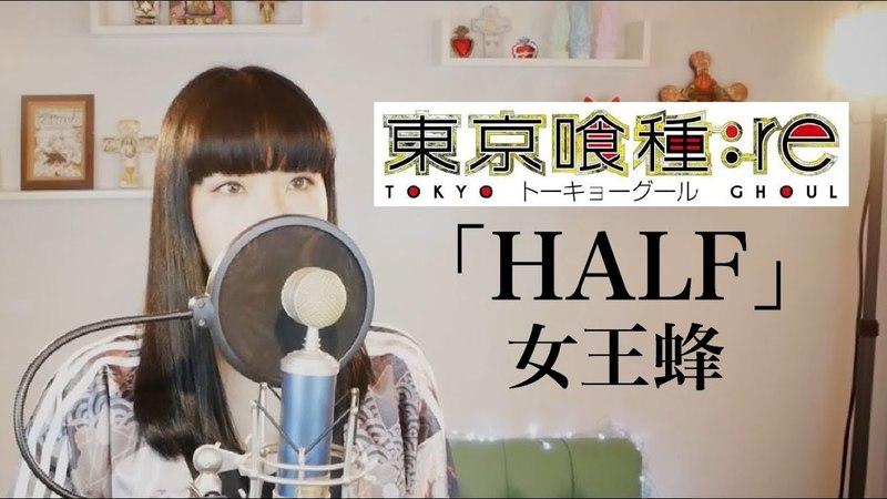 """""""東京喰種:re"""" ED曲 """"女王蜂「HALF」"""" 歌ってみた (カバー) tokyoghoul re cover"""