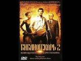 Библиотекарь 2 возвращение в копи царя соломона (2006)
