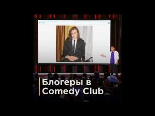 Comedy Club о Николае Соболеве, Юрие Дуде и Яне Гордиенко