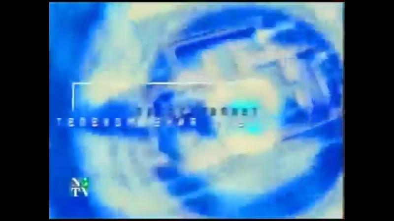 Заставка НТВ представляет 1998 2001