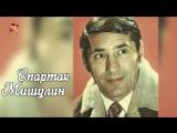 Самый лучший в мире Карлсон: Спартаку Мишулину исполнился бы 91 год