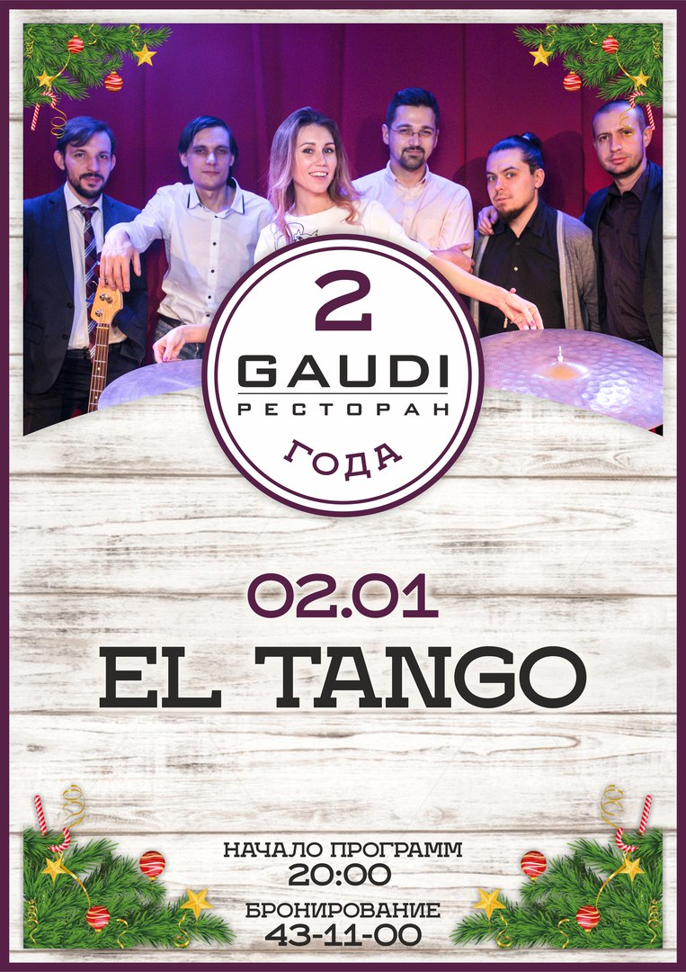02.01 El Tango в ресторане GAUDI!