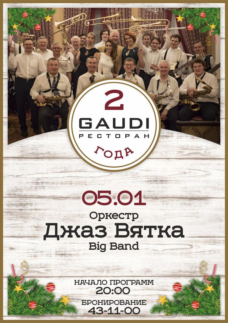 """05.01 Big Band """"Джаз-Вятка"""" в Ресторане GAUDI"""
