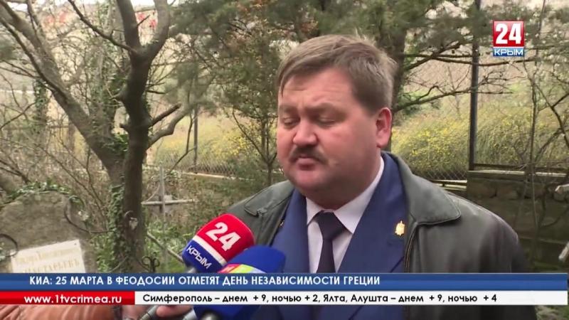 В пгт Никита крымские прокуроры почтили память коллеги, который работал на полуострове в XIX веке