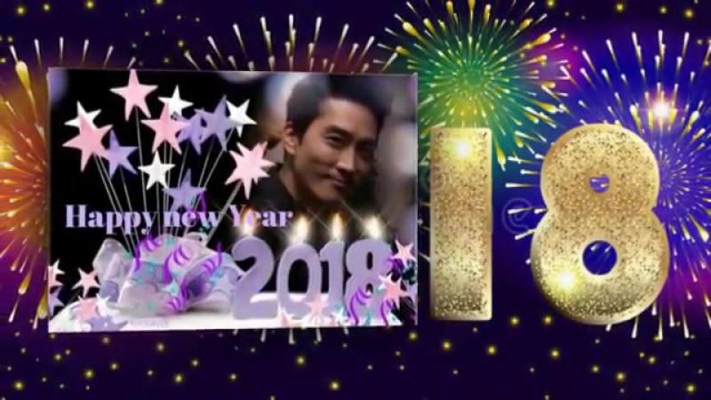 ПОЗДРАВЛЕНИЕ Сон Сын Хона с Новым 2018 годом! Song Seung Heon _2018 Happy New Year