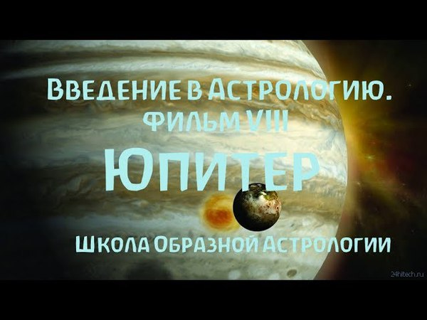 Введение в Астрологию фильм VIII Юпитер