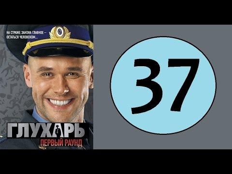 Глухарь 37 серия 1 сезон Русский сериал 2008 год