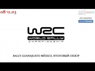 WRC, Rally Guanajuato Mexico, Итоговый Обзор, 8-11.03.2018 [545TV, A21 Network]