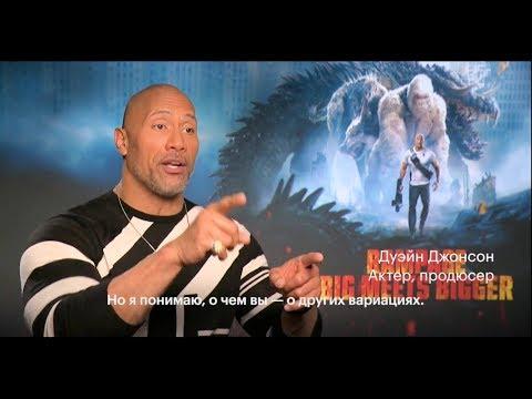 Рэмпейдж интервью с создателями фильма субтитры 2018 смотреть онлайн без регистрации