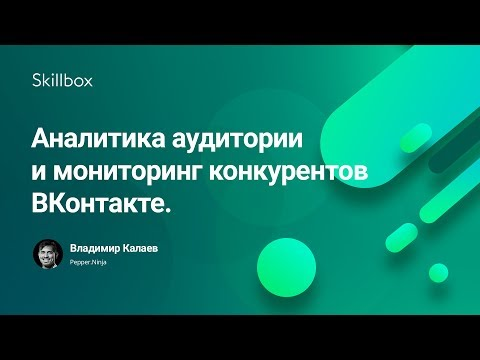 Подготовка рекламной кампании ВКонтакте. Аналитика аудитории и мониторинг конкурентов