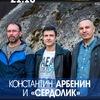 21.10 - Константин Арбенин и «Сердолик» @ Ящик