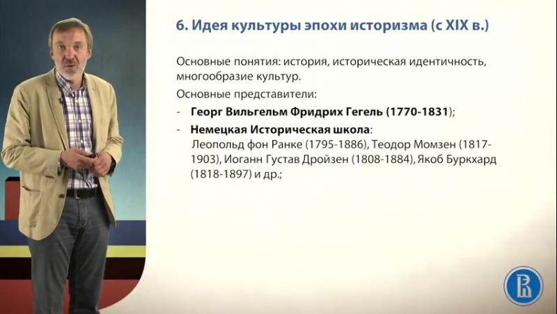 2.6. Идеи культуры в эпоху Просвещения и в XIX веке. Культурология.