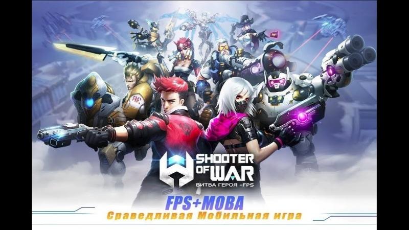 [Fomix] Shooter Of War-FPS:Битва героя - первый взгляд, обзор (Overwatch) (Android Ios)