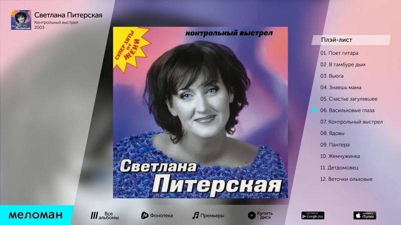 Светлана Питерская - Контрольный выстрел (Альбом 2003 г)