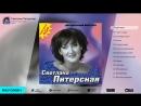 Светлана Питерская - Контрольный выстрел Альбом 2003 г