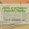 День в истории города Перми