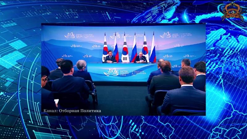 Южная Корея предложила России ускорить наведение девяти мостов. METANEWS.