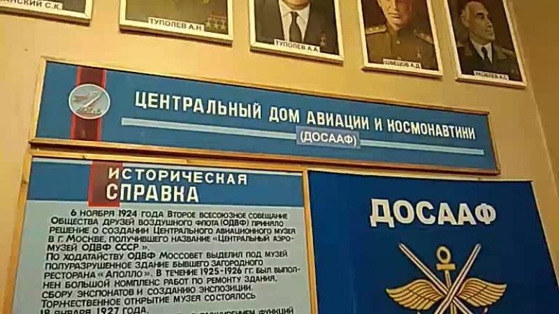 Центральный дом авиации и космонавтики.