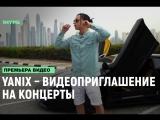 Yanix – Приглашение на концерты в Москве и Санкт-Петербурге [Рифмы и Панчи]
