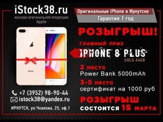 Розыгрыш iPhone 8 Plus Gold 256Gb