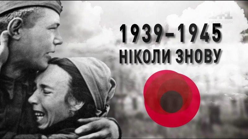 Друга світова війна Second World War Вторая мировая война війна war война SV_History