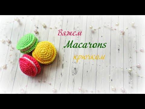 Вяжем Macarons крючком. Макаруны. macaroons crocheted